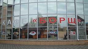 Столовая базы отдыха 'Парадиз' - Коблево